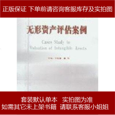 无形资产评估案例 刘伍堂 /崔劲 中国财政经济出版社 9787500575368