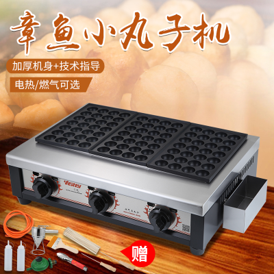 商用燃氣櫻桃章魚小丸子機器納麗雅電熱三板魚丸爐魚丸機蝦扯蛋章魚燒機