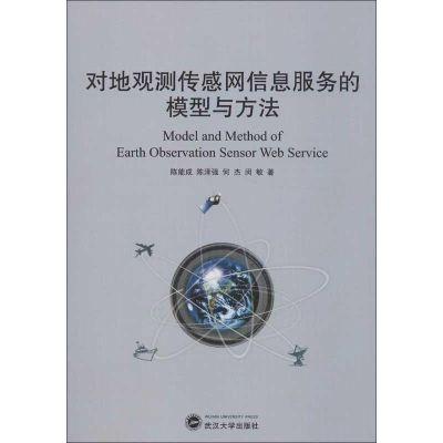 對地觀測傳感網信息服務的模型與方 冶金、地質 陳能成,等 新華正版