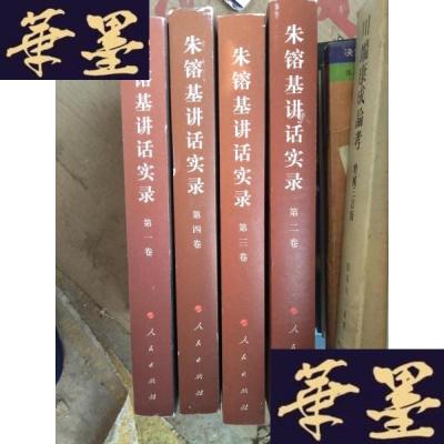 正版旧书讲话实录一.二.三.四卷