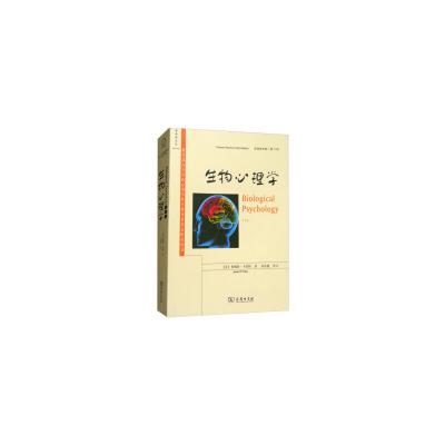 【正版直發】生物心理學 [美] 詹姆斯·卡拉特(James W.Kalat) 著,蘇彥捷 譯,蘇彥捷 注 商務印書館