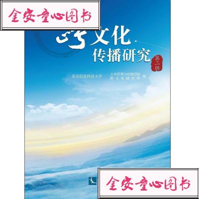 【單冊】跨文化傳播研究(第二輯)/知識產權出版社