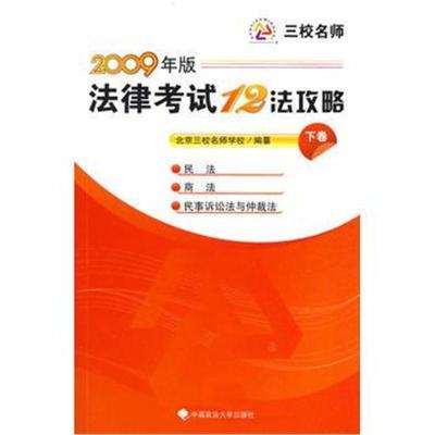 正版書籍 法律考試十二法攻略(下卷)2009年版 北京三校名師學校 纂 9787562