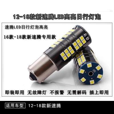 大众12-18款新速腾适用日行灯泡LED白光日间行车灯灯泡1.4T1.6L 12-15款速腾(白光)(单只) 单支装