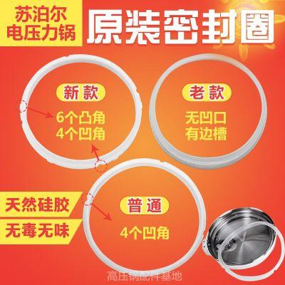 蘇泊爾電高壓鍋正品配件密封圈膠圈新款老款密封皮圈電壓力鍋內圈