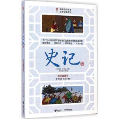 中國古典名著注音暢讀系列--史記 9787544834827 正版 司馬遷 接力出版社