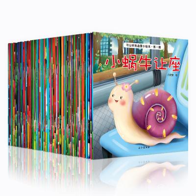 可以聽的繪本全套60冊 兒童繪本0-3-6歲 嬰幼兒啟蒙繪本 寶寶睡前故事書籍 幼兒園早教讀物