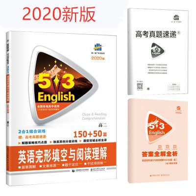2020新版53高中英语完形填空与阅读理解150+50篇高二全国各地高中适用 5年高考3年模拟高中英语复习辅导资料