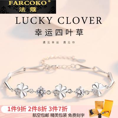 法蔻珠寶輕奢品牌四葉草手鏈女銀日韓版簡約森系閨蜜個性時尚飾品情人節送女友