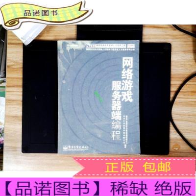 正版九成新网络游戏服务器端编程