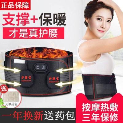 推薦使用加熱護腰帶腰疼腰部男女透氣腰間盤突出暖宮電動充電按摩器