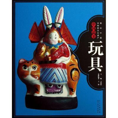 中国最美玩具