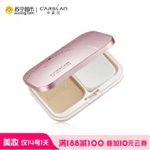 卡姿兰(CARSLAN) 恒丽透明粉饼02浅肤色9g(升级版)