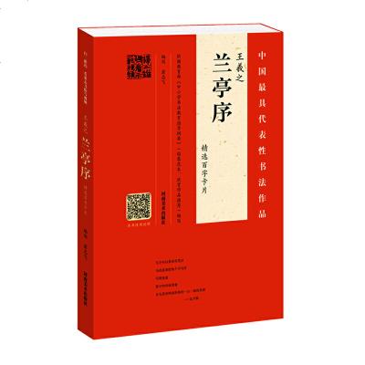 王羲之《蘭亭序》精選百字卡片