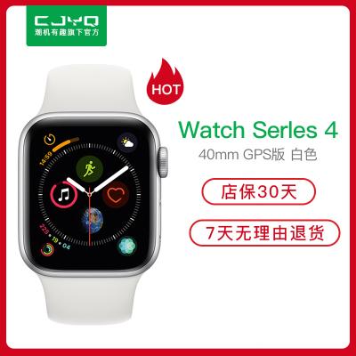 【二手95新】Apple Watch Series 4智能手表 苹果S4 银色/白色GPS版 (40mm)四代国行原装