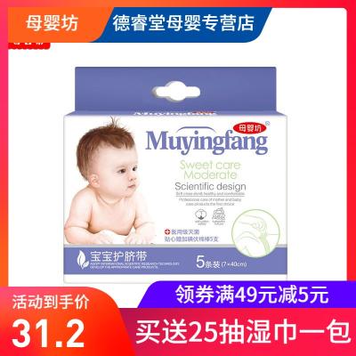 母嬰坊嬰兒護臍帶加碘伏棉棒寶寶新生兒透氣護臍圍肚裹腹肚兜護肚子神器防著涼5片/盒