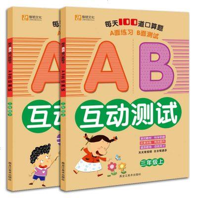 2019通用版小学三年级上册数学口算题卡每天100道口算题卡AB互动测试小学生口算心算速算天天练20-50一百以内的