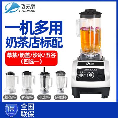 飞天鼠(FTIANSHU) 萃茶机商用奶盖奶泡奶昔机奶茶店设备翠粹淬茶机刨冰搅拌机