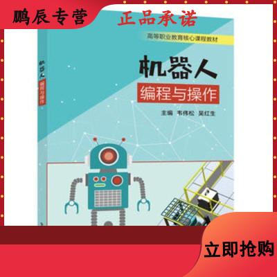 机器人编程与 作 9787121338960