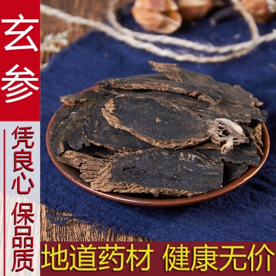 材正品新货野生玄参500g克 元参黑玄参中药 配麦冬桔梗泡茶