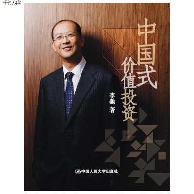 中國式價值投資9787300116709李馳中國人民大學出版社
