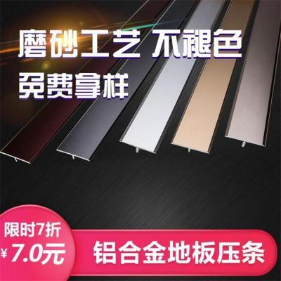 自粘一字型铝合金t型条装饰瓷砖接缝收边条地板接缝口槛压条