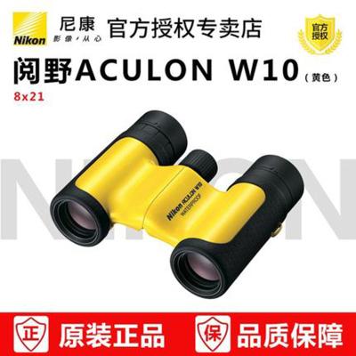 Nikon/尼康 ACULON W10 8x21雙筒望遠鏡 高清高倍演唱會戶外 黃色