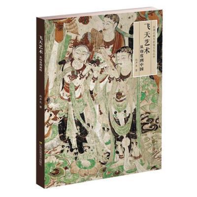 絲綢之路與敦煌文化叢書-飛天藝術:從印度到中國
