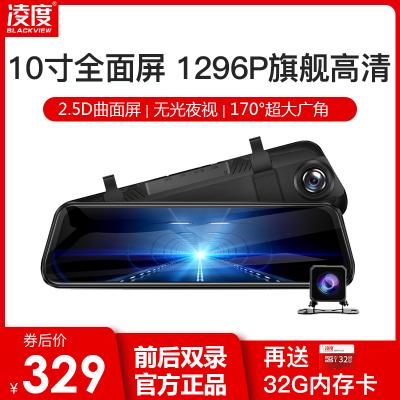 凌度汽車流媒體車載行車記錄儀高清夜視凌渡倒車影像10寸觸屏32G內存前后雙鏡頭