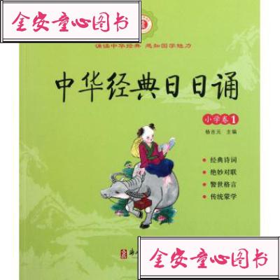 【單冊】中華經典日日誦(小學卷1) 楊吉元 書籍 商城 正版