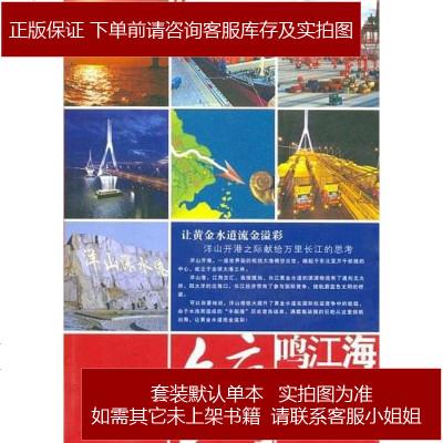 鏑鳴江海 吳谷平,何建華, 上海文匯 9787806769836