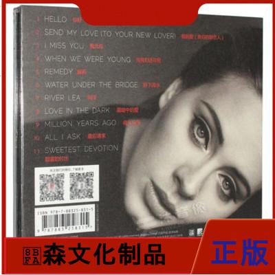 正版 阿黛爾 Adele 25 專輯CD+歌詞本 歐美流行音樂歌曲唱片