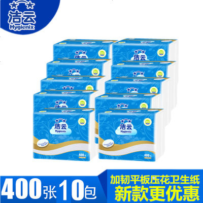 潔云衛生紙加厚400張10包加韌柔韌壓花平板衛生紙家用廁紙方包紙