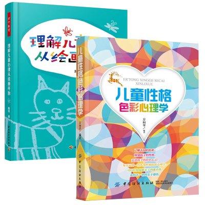 正版兒童性格色彩心理學+理解兒童心理從繪畫開始 2冊 兒童心理學育兒書籍 性格及心理學研究 兒童青少年心理學 兒童心