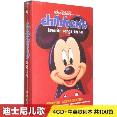 迪斯尼儿歌4CD精选100首迪士尼英文歌曲英语儿歌光盘碟片