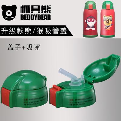 原裝杯具熊兒童保溫杯配件單間床上用品通用原裝吸嘴吸管