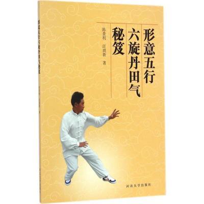 正版 形意五行六旋丹田气秘笈 陈景利 河北大学出版社 9787566607560 书籍