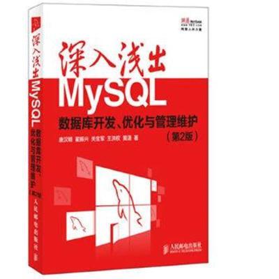 正版書籍 深入淺出MySQL:數據庫開發、優化與管理維護(第2版) 97871153354