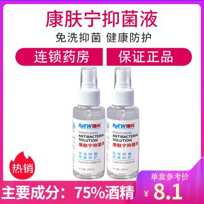 康膚寧 康膚寧抑菌液酒精75%噴劑 免洗抑菌國標100ml