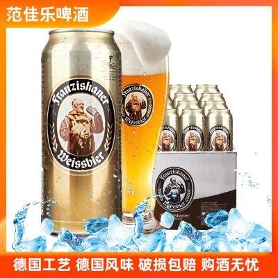 德國風味慕尼黑范佳樂(教士)小麥白啤酒500ML*24聽裝