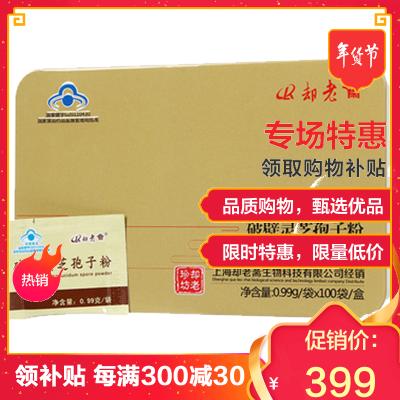 却老斋 破壁灵芝孢子粉铁盒装 东方购物 标准装 0.99g/袋*100袋