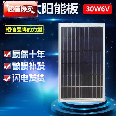 ??露嗑Ч?0W6V太阳能板太阳能发电板电池板光伏组件