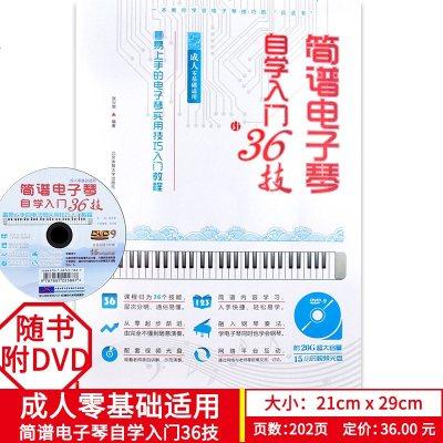 简谱电子琴自学入36技电子琴教程自学电子琴入教材成人电子琴教程电子琴教程成人电子琴教程书电子琴教程入电子琴教程