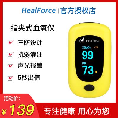 力康血氧儀手指夾式脈搏血氧飽和度儀POD-3