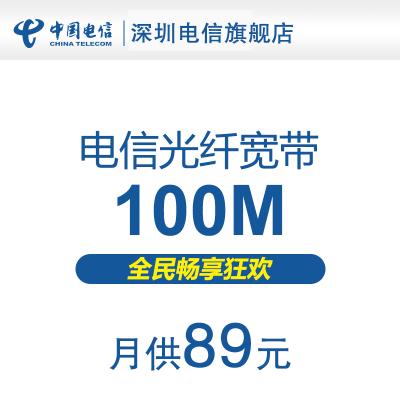 深圳电信光纤宽带100M城中村包月新装宽带办理报装宽带免安装费免光猫费