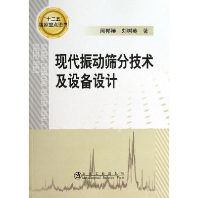 現代振動篩分技術及設備設計 聞邦春,劉樹英 著作 專業科技 文軒網