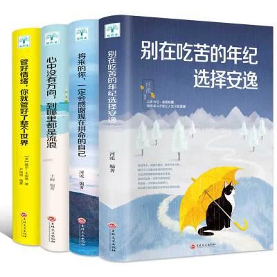 全4册别在吃苦的年级选择安逸管好情绪将来的你心中没有方向青春励志文学小说排行榜励志书籍正版