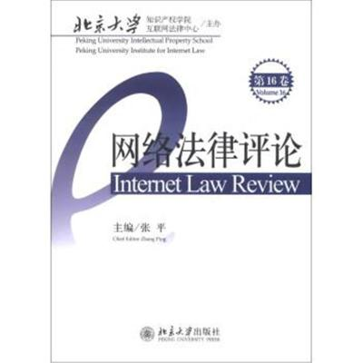 网络法律评论(第16卷) 张平 9787301230312 北京大学出版社