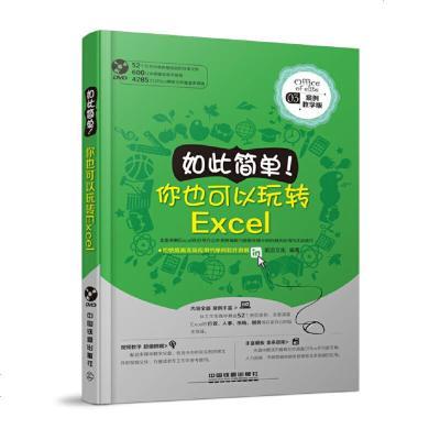 1001如此簡單你也可以玩轉Excel(含盤)