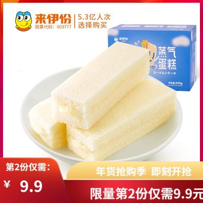 新品【来伊份乳酸菌小口袋蒸蛋糕608g/整箱】早餐面包糕点心零食 原味 608g